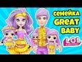 СЕМЕЙКА Грейт Бейби Куклы ЛОЛ Сюрприз! Мультик Great Baby LOL Families Surprise Dolls Fuzzy Pets