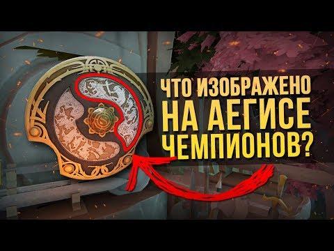 видео: 5 УДИВИТЕЛЬНЫХ ФАКТОВ О the international