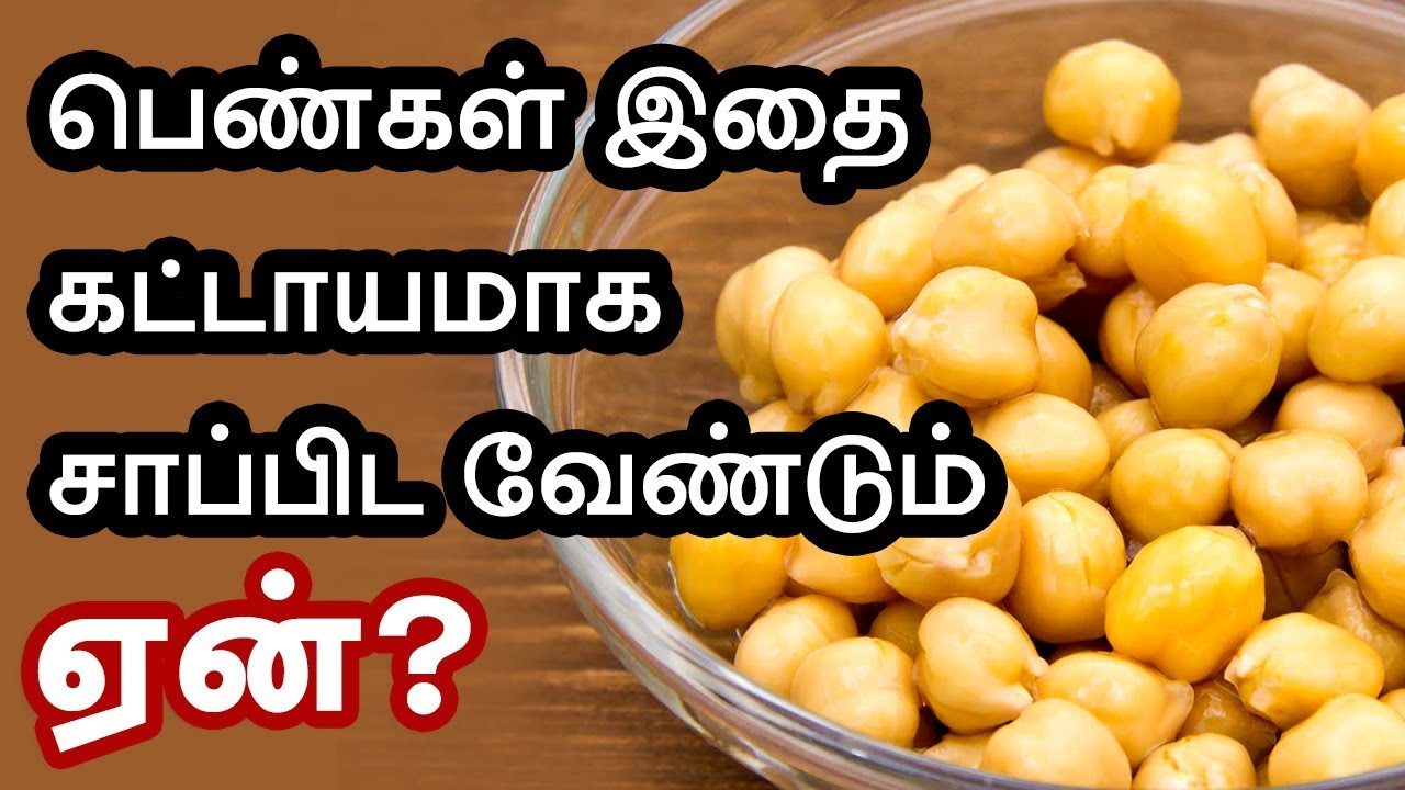 Kondakadalai Tamil Health Tips - Chickpea Health Benefits