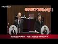 【沃草烏龍球】親民黨立委周陳秀霞:高雄人反對美濃水庫就別喝水