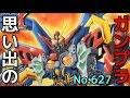 思い出のガンプラキットレビュー集 No.627 ☆ 機動新世紀ガンダムX 1/144 ガンダムヴ…