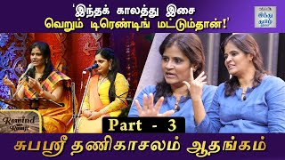 subhasree-thanikachalam-exclusive-interview-part-3-rewind-with-ramji-hindu-tamil-thisai