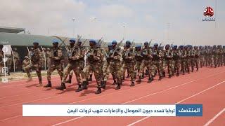 تركيا تسدد ديون الصومال والإمارات تنهب ثروات اليمن