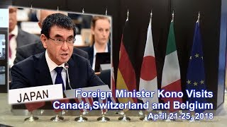 Foreign Minister Kono Visits Canada, Switzerland, and Belgium thumbnail