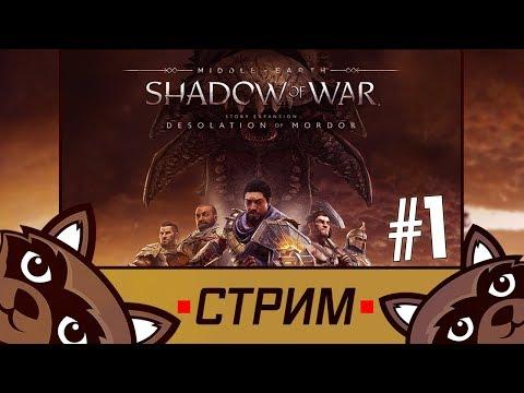 Пустоши Мордора - Проходим Middle-earth: Shadow of War DLC 2!