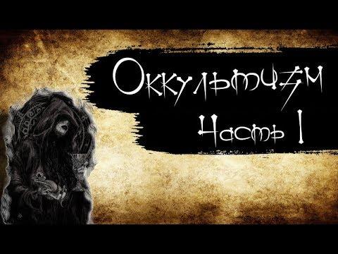 Что такое оккультизм? | Отличия оккультизма от эзотерики | История оккультизма