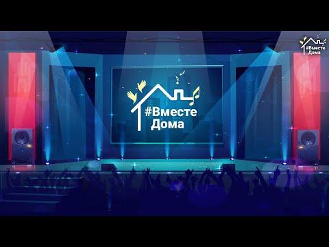 Видеоконцерт #ВместеДома
