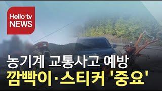 농기계 교통사고 원인 1위 ′음주′... 예방법은?