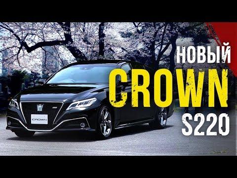 Toyota Crown 2018 (S220)👑 Мечта каждого пацана!😍Палач для Camry!🆕Новый ДВС и гибрид!