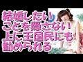 【声優】田村ゆかりさん、もはや結婚したいことを隠さない上に王国民にも結婚を勧められる
