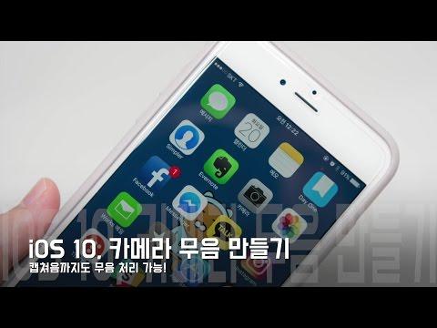 아이폰 iOS 10, 카메라 무음 설정법