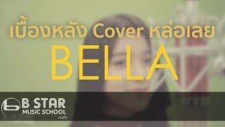เบื้องหลัง ถ่าย Cover หล่อเลย by เบลล่า