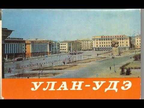 Улан-Удэ в советское время | СССР (часть II)