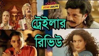 কেমন ছিল মণিকর্ণিকার ট্রেইলার !Manikarnika The Queen Of Jhansi   Official Trailer  Kangana Ranaut