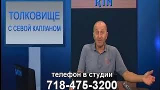 #4 Перлы Севы Каплана /Толковище от 20.07.17 особыи фетиш на старушек