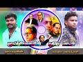 2019 dr ambedkar song by natpu naveen video mp4