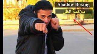 هل تريد لقبضتك أن تكون أسرع من الرصاصة | تعلم معي ملاكمة الظل Adrenaline Shadow Boxing