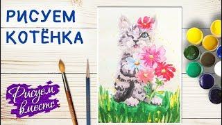 Как нарисовать котёнка. Пошаговый урок рисования кота. Рисуем вместе