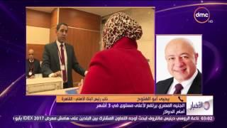 الأخبار - نائب رئيس البنك الأهلي : الجنيه المصري يرتفع لأعلى مستوى في 3 أشهر أمام الدولار