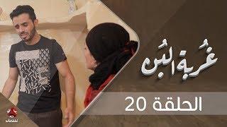 غربة البن | الحلقة  20 | محمد قحطان - صلاح الوافي - عمار العزكي - سالي حماده - شروق | يمن شباب