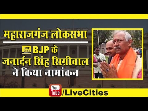 Bihar Lok Sabha Election 2019 : Maharajganj से BJP के Janardan Singh Sigriwal ने किया Nomination