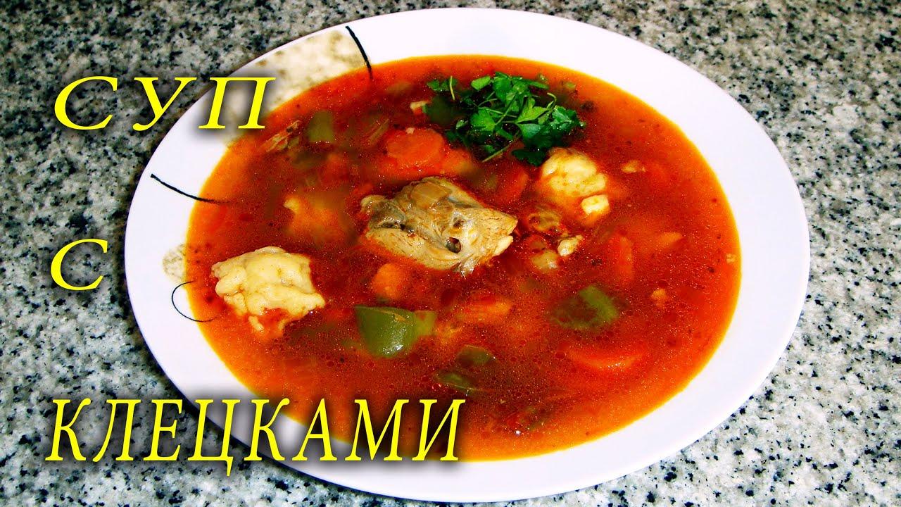 суп с клецками рецепт приготовления видио