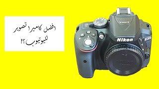 كاميرا اليوتيوبر فتح صندوق و اهم ميزة فيها نيكون D5300
