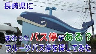 長崎に変わったバス停がある?フルーツバス停を探してみた フルーツバス停 検索動画 1