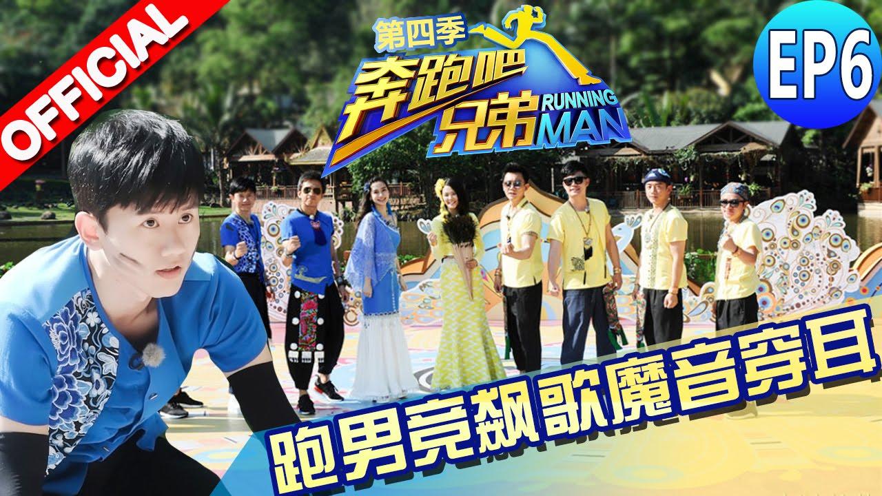 【FULL】Running Man China S4EP6 20160520 [ZhejiangTV HD1080P]