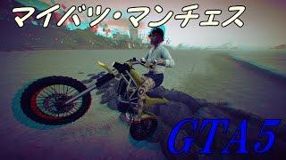 GTA5「マイバツ・マンチェス」追加バイク紹介&カスタム