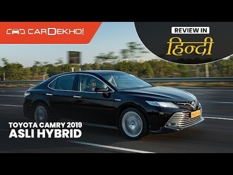 Toyota Camry Hybrid 2019 Review In Hindi | Why So Expensive? 😮 | CarDekho.com