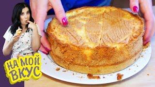 Бисквит классический, бисквитное тесто - На мой вкус с Ириной Журавлёвой