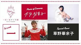大矢梨華子の新番組「一恋一会ラジオ」     第4回目のゲストには、シンガーソングライターであり、大ヒット曲「紅蓮花」の作曲も手掛けられた草野華余子さんをお迎えいたし ...