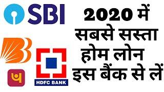 SB  Home Loan  nterest Rate 2020