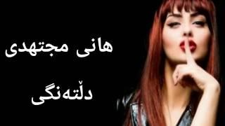 hani mojtahedi dltangi subtitle Kurdish _ هانی مجتهدی دلتنگی
