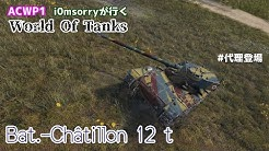 [WoT:Bat.-Châtillon 12 t] i0msorryが登場!! ACWP1が行くWorld of Tanks #61