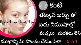 Beauty Tips In Telugu- How to Get spotless younger looking Glowing skin in 5 Minutes