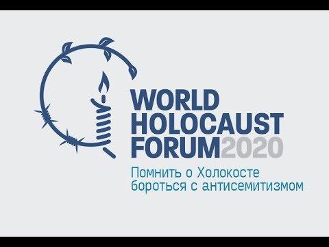 """Форум """"Сохраняем память о Холокосте, боремся с антисемитизмом"""" при участии Путина. Прямая трансляция"""