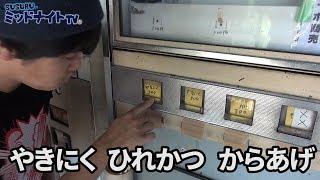 カメラマン:モッチャン https://twitter.com/sakamoto0329 あらいやオ...