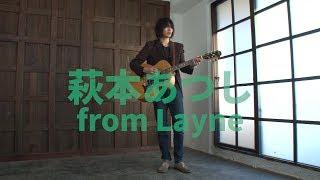 ロック/モッズシーンの新星、LayneがONE SONGに登場。2017年11月にリリ...