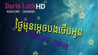 ថ្ងៃមុនម្តេចបងថើបអូន ( Karaoke Khmer ) ភ្លេងសុទ្ធ