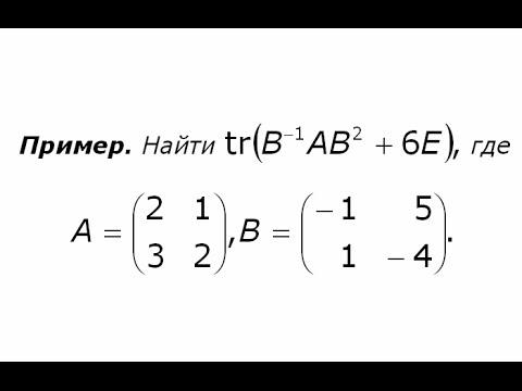Как найти след матриц