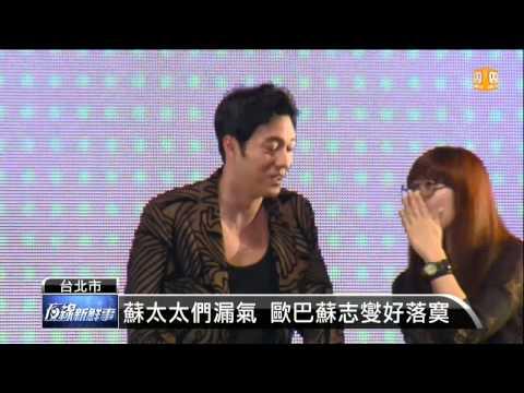 【2015.07.25】蘇志燮會粉絲 征服3600名蘇太太 -udn Tv