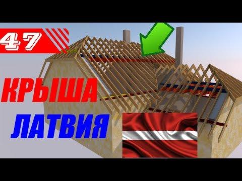 Стропильная система полувальмовой крыши своими руками