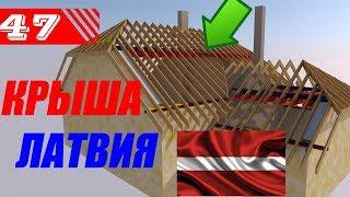 как сделать полувальмовую крышу