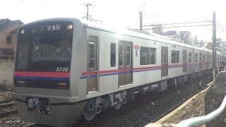 2017年度新車試運転/S53【京成電鉄3000形】3036編成八千代台〜大和田駅間