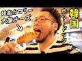 チーズ伸びまくりで爆笑【韓国ホットドック】