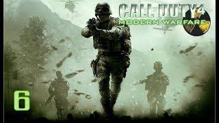 Call of Duty MW 6(G) Błysk atomowy
