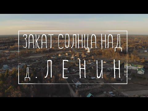 ЛЕНИН и ПРИРОДА ВОКРУГ | 2020 | 4k