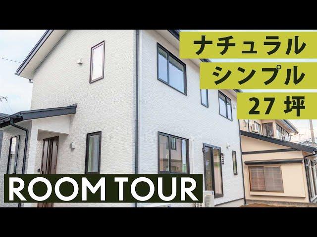 【ルームツアー】27坪4LDK!シンプルハウス|盛...